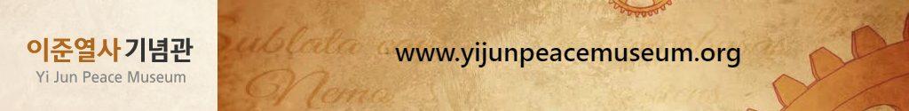 이준열사 기념관 공식 홈페이지 바로가기